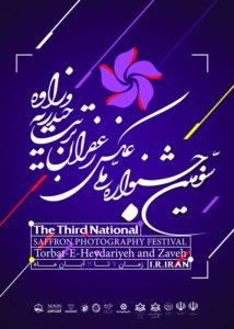 Poster 3rd Saffron Photo Festival, Iran